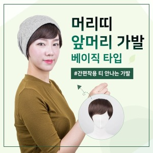 머리띠가발 베이직 일상생활용 부분가발 여자항암가발