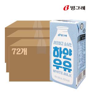 하얀우유 200mlx24팩 3박스(총72팩) 멸균우유/상온우유