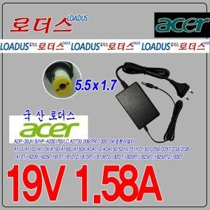 19V 1.58A 에이서Acer아스파이어Aspire One국산어댑터