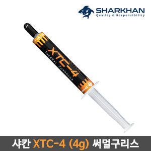성린 샤칸 XTC-4 (4g) 써멀구리스 써멀컴파운드