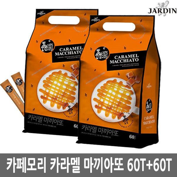쟈뎅 카페모리 홈스타일 카라멜 마끼아또 60T+60T