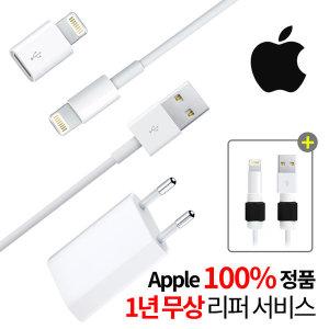 애플 아이폰 충전기 케이블 라이트닝 8핀 XS XR 8 7 6