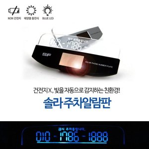 삼진-솔라 LED 전화번호 알림판 주차알림판 주차알림