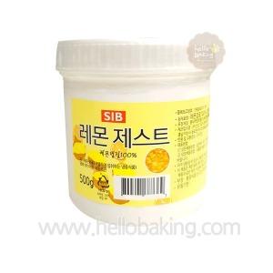 레몬제스트 500g (냉동식품)