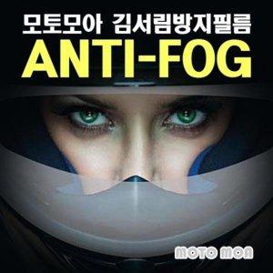 SAKO 모토모아 김서림 안티포크 방지 필름
