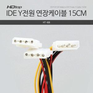 HT-I08 IDE Y 전원 연장 2분배 케이블 15CM