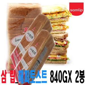 삼립_빵_식빵 840gX2봉_오후3시  주문마감 다음날 발송