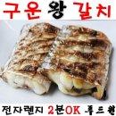 구운 맛 갈치 150g 3토막 편리한 반찬 특별한 선물