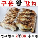 구운 맛 갈치 170g 3토막 편리한 반찬 특별한 선물