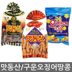 푸른농장/해태 맛동산 90gx20/구운오징어땅콩/흑당/