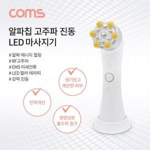 알파칩 고주파 진동 LED 마사지기 EMS 미세전류