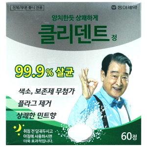동아제약 클리덴트 60정/틀니세정제/의치세정제