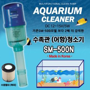 청명 전동소형 어항청소기 크린마스터 (발명특허)