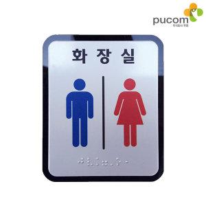 공용화장실 촉지판 화장실표지판 BTN-001
