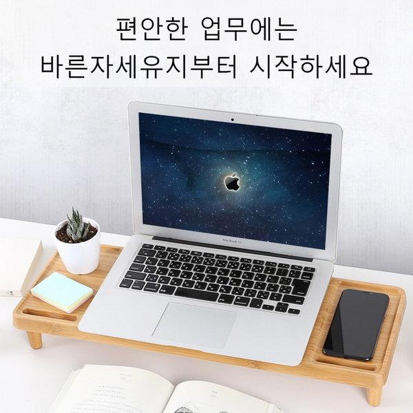 대나무 받침대 수납장 높이조절 노트북 테이블 B형
