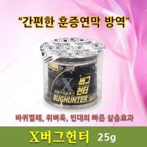 X버그헌터 25g 벌레약 바퀴벌레약 쥐벼룩약 빈대약