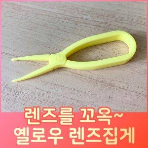 렌즈소녀 옐로우 렌즈집게 소프트 드림 하드렌즈 노랑