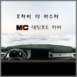 모하비 더마스터 대쉬보드커버 / 엠앤씨