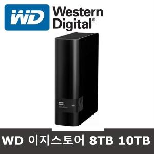 WD EASYSTORE 이지스토어 8TB 엘리먼트