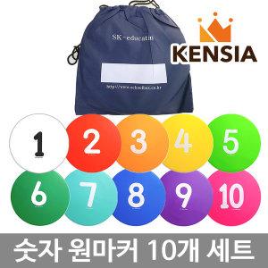 숫자 원마커 10색 세트 체육 놀이 게임 원형 숫자판
