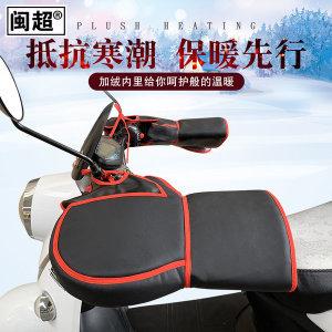 오토바이 바이크 스쿠터 방한 방수 장갑 토시 자전거