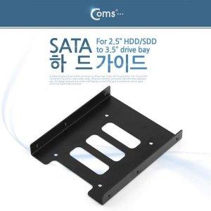 Coms SATA 가이드 ITA331/하드(HDD)가이드/2.5형/철재