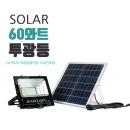 리모콘작동 60와트 태양광 LED투광등세트 FARM-60WS