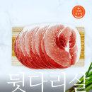 한돈암돼지1등급 뒷다리살 500g 제육/보쌈/찌개/다짐육