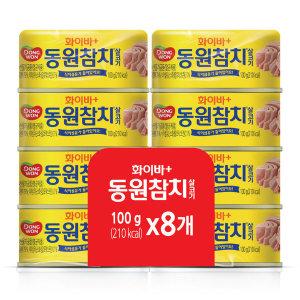 (행사상품)동원_화이바플러스참치_100Gx8