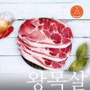 왕목살(목전지) 500g 구이/제육/수육/찌게