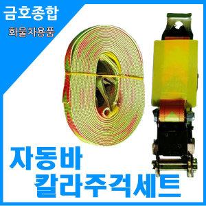 화물차용품 자동바 고정바 칼라 주걱세트 줄길이 8M