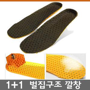 벌집깔창 여름깔창 기능성깔창 신발깔창 구두쿠션 1+1