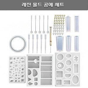 레진공예 실리콘 몰드 DIY세트 UV레진