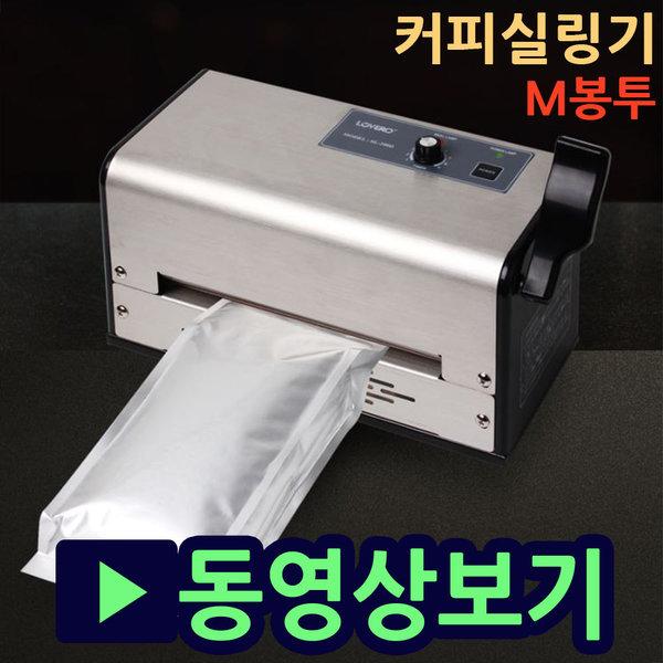 커피실링기 SL-200D M방봉투 커피포장기 커피보관