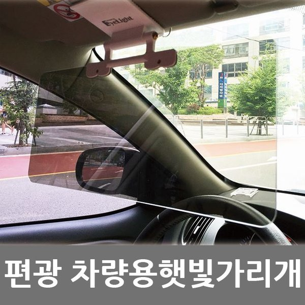아이라이트 편광 차량용 햇빛가리개 자동차용품