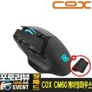 COX CM60 TARGET RGB 게이밍 마우스