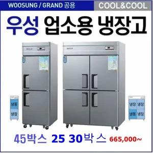 WOOSUNG 업소용냉장고 냉동고 45박스 25 30 메탈