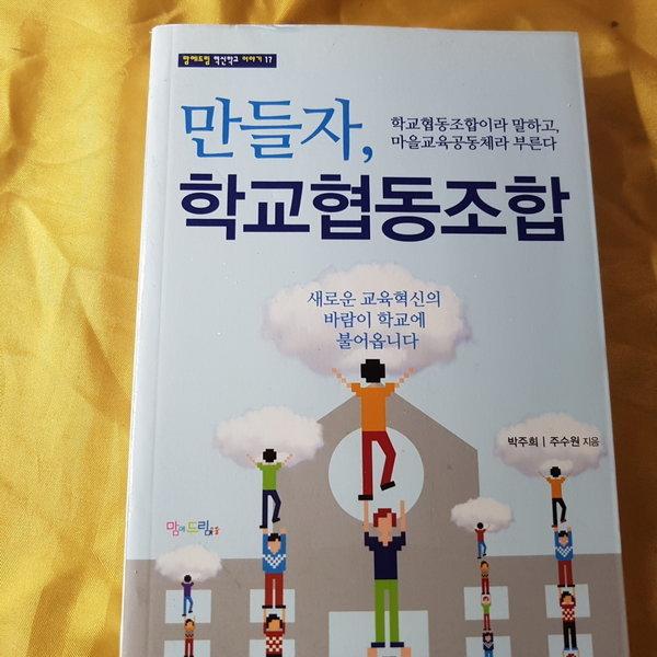만들자 학교협동 조합/박주희.맘에드림.2015