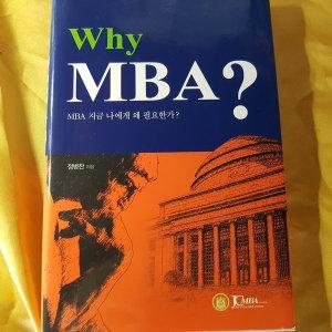 Why  MBA/정병찬.제이씨엠비에이컨설팅.2007