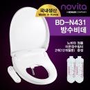 노비타비데 BD-N431 방수비데 -직접설치-사은품증정