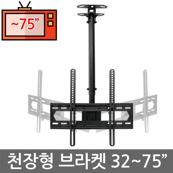 천장브라켓 TV 티비 천정형 브래킷 삼성 LG 호환