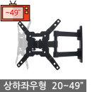 벽걸이TV브라켓 티비 거치대 삼성 LG 호환 상하좌우220