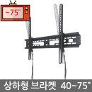 TV거치대 특대형 브라켓 삼성 LG 호환 상하600