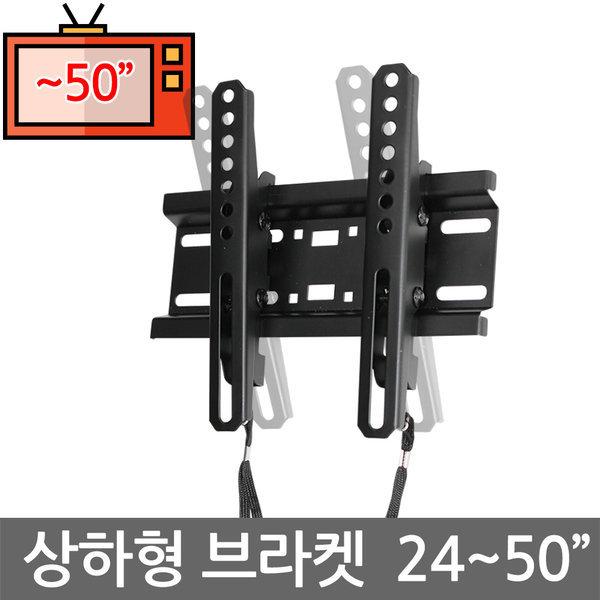 브라켓 벽걸이TV 티비 거치대 삼성 LG 호환 상하 220