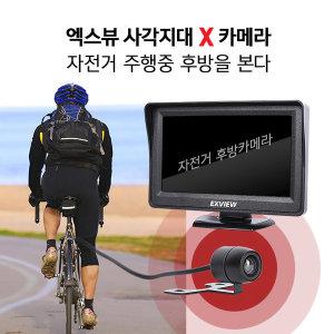 엑스뷰 전기자전거 자전거 후방카메라+거치대+연장선