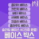 아트니즘 KC인증 수제 슬라임 랜덤박스 6종 베이스박스
