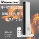 전기 온풍기 PTC방식 MEFH-J2000W 사무실형 가정용s