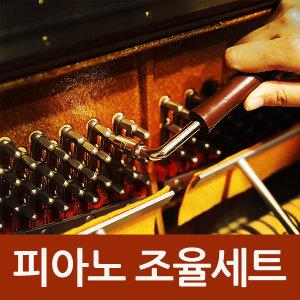 KOCHA  피아노 조율 도구 세트 피아노 조율 공구 튜닝