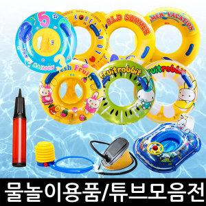 튜브/물놀이용품/펌프/손펌프/보행기튜브/원형튜브