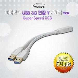 ML-UFY003 USB 3.0 연장 Y 케이블 15CM 외장하드 전원
